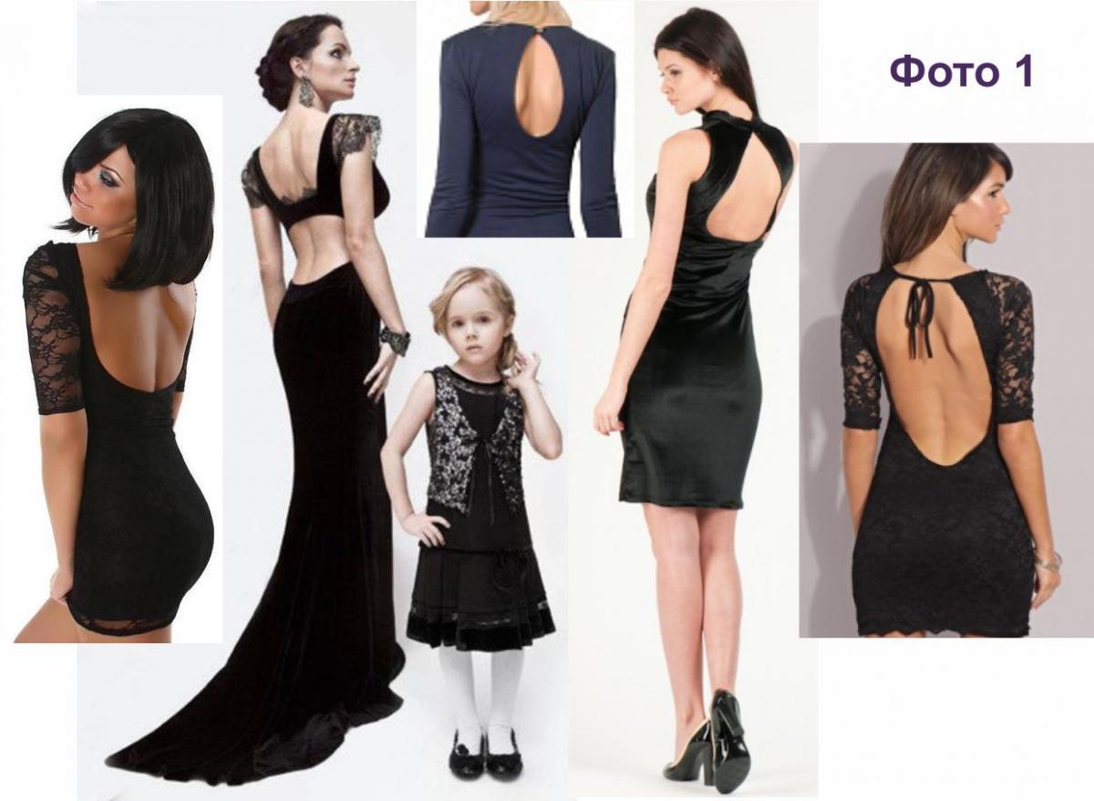 Сделать вырез на платье